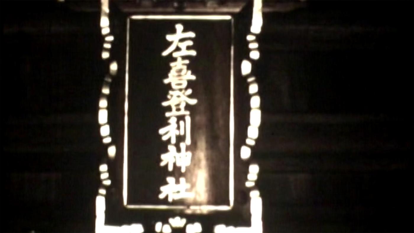 左喜登利神社