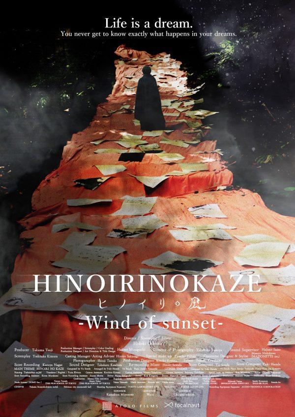 hinoirinokaze_2018 . 20 minute